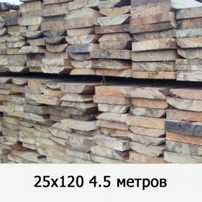 Дошка для опалубки 25х120х4500
